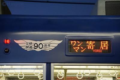 東武鉄道8000系8198Fフライング東上号リバイバルカラーの側面行き先LED表示器