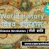 World History: Chinese Revolution | विश्व इतिहास: चीनी क्रांति