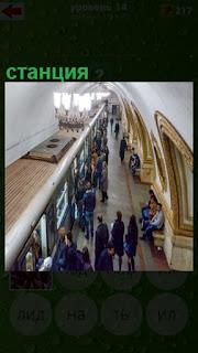 на одной из станций метро происходит посадка пассажиров