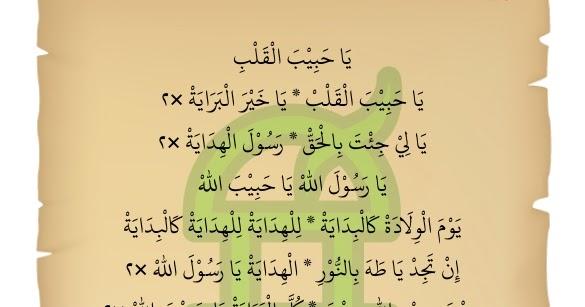 Lirik Qasidah Ya Habibal Qalb ~ HDQ Basith Studio