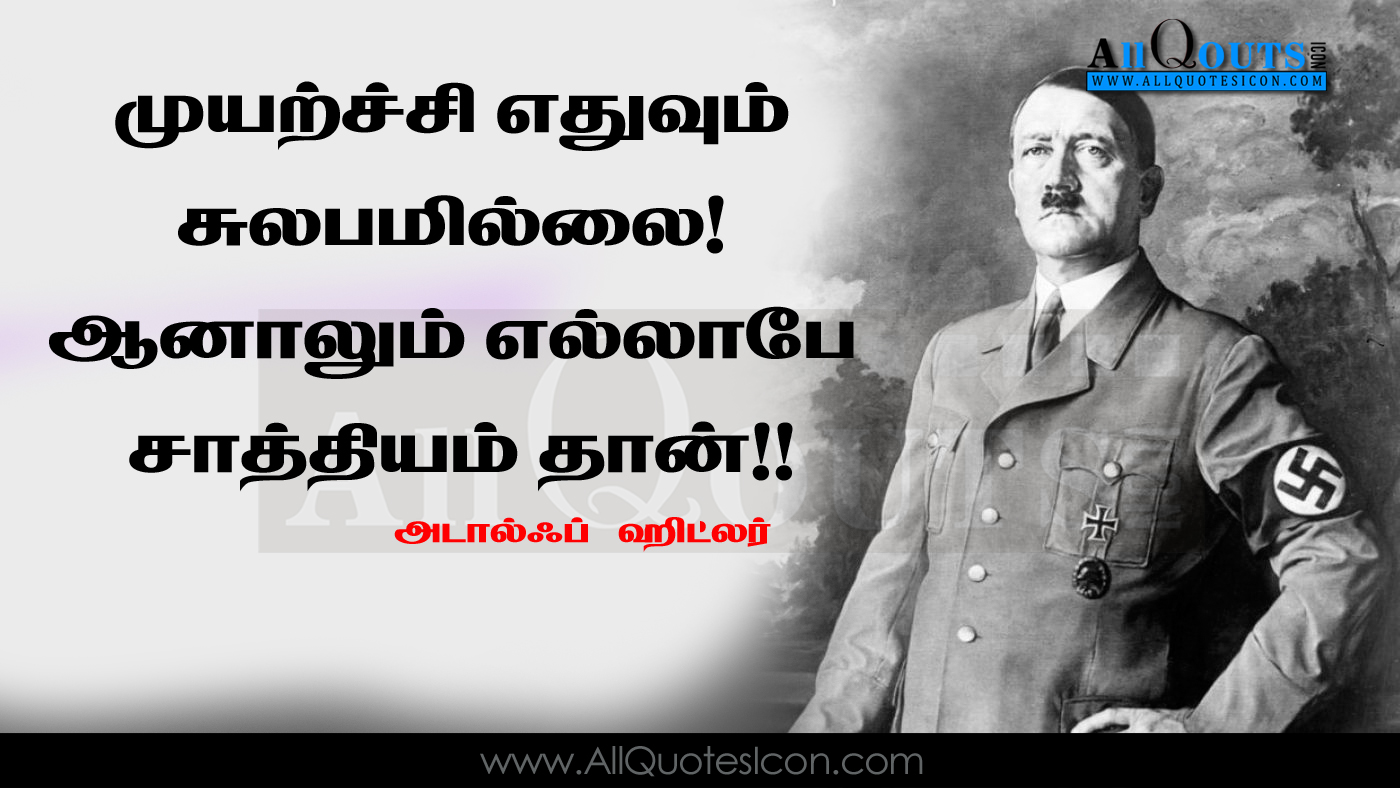 tamil quotes hitler quotes in tamil about life and