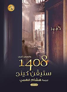 رواية 1408