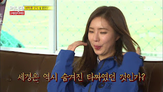 Shin Se Kyung 신세경 Running Man E241 Screencap 14