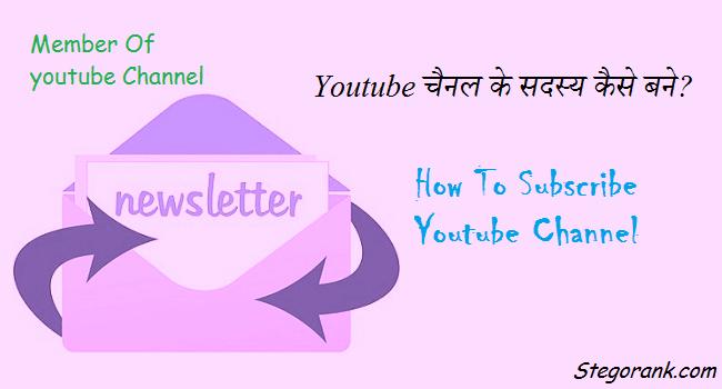 youtube channel ko subscribe karne ki jankari hindi me, youtube channel ko subscribe kaise karte hain.
