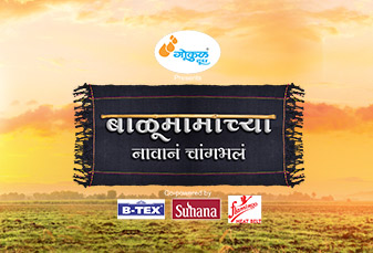 Balumama Chya Navan Chang Bhala Marathi Show new Colors Marathi serial show, story, timing, TRP rating this week, actress, actors name with photos