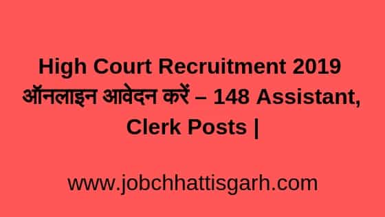 High Court Recruitment 2019,high court recruitment 2019,jk high court recruitment 2019,recruitment