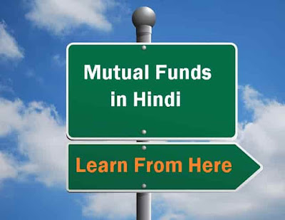 Mutual Funds meaning in Hindi