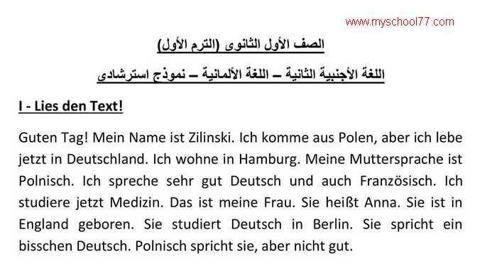 اجابات نموذج الوزارة لغة المانية للصف الاول الثانوى ترم اول 2020