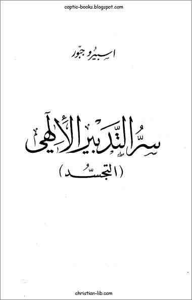 كتاب سر التدبير الالهي (التجسد ) -  الشماس اسبيرو جبور