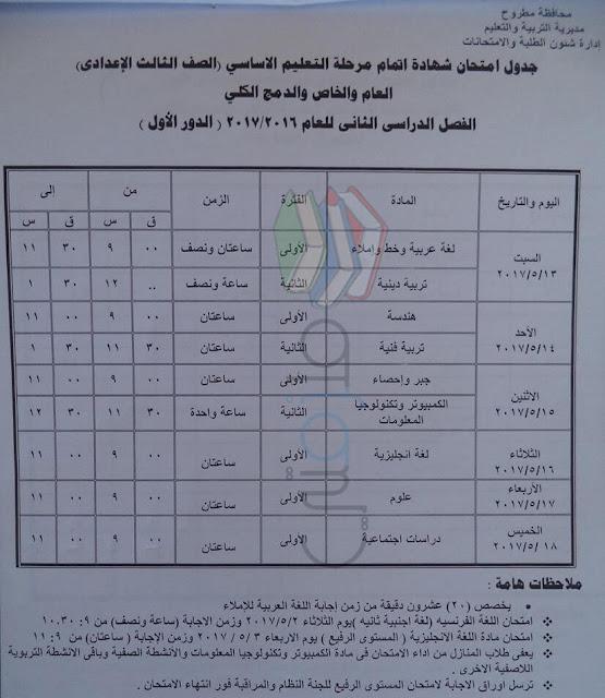 جدول امتحانات الصف الثالث الاعدادي 2017 الترم الثاني محافظة مطروح