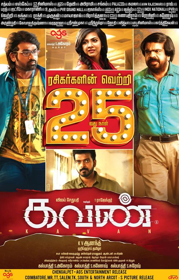 Kavan (2017) Hindi Dubbed HDRip | 720p | 480p