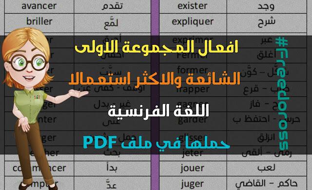 كتاب اللغة الفرنسية مترجمة PDF
