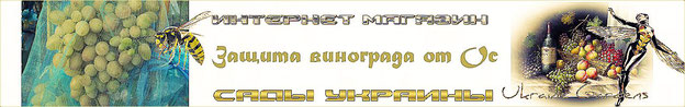 Мешочки для защиты винограда от ос купить в Украине, 0985674877, 0957351986, BonnetКа