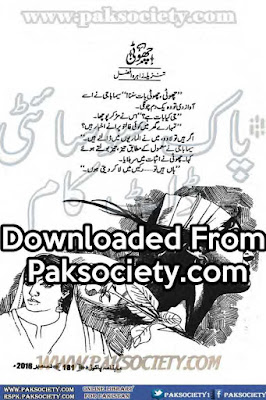 Choti novel by Tanzila Zahira Afzal pdf
