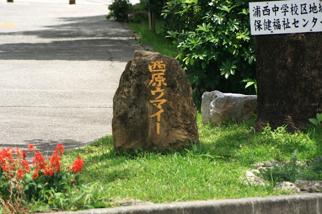 西原ウマイーの写真