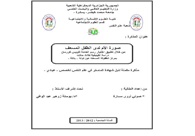 مذكرة حول الطفولة المسعفة pdf