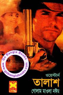 Talash by Golam Mawla Naeem (Western Series)