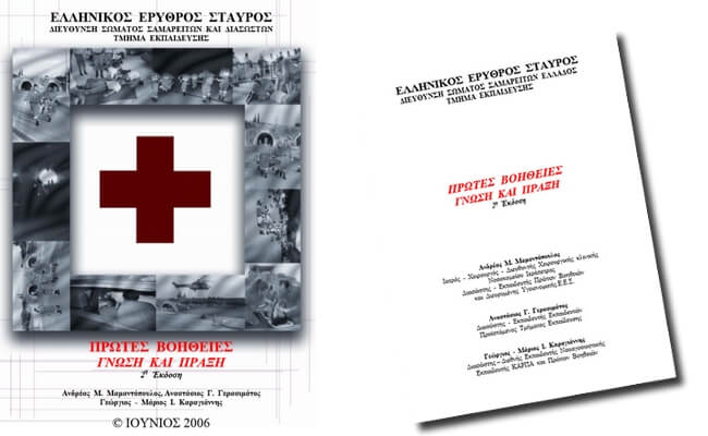 Πρώτες Βοήθειες: Γνώση Και πράξη - Δωρεάν βιβλίο από τον Ερυθρό Σταυρό