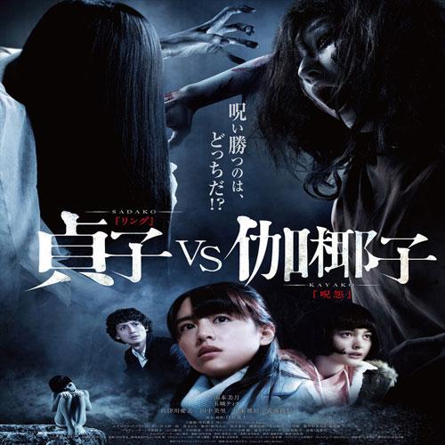Sadako vs Kayako, Film Sadako vs Kayako