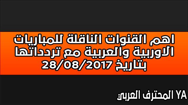 اهم القنوات الناقلة للمباريات الاوربية والعربية مع تردداتها بتاريخ 28/08/2017