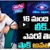 Bigboss 2 Telugu contestants List