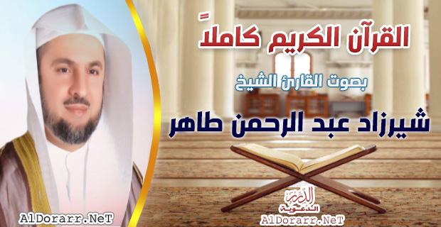 القرآن الكريم كاملا بصوت الشيخ شيرزاد عبد الرحمن طاهر - جودة عالية وتحميل سريع ومباشر  mp3