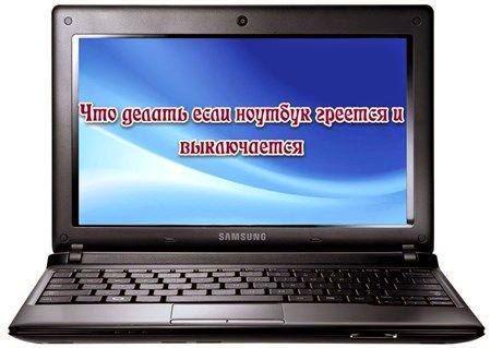Ноутбук выключается!