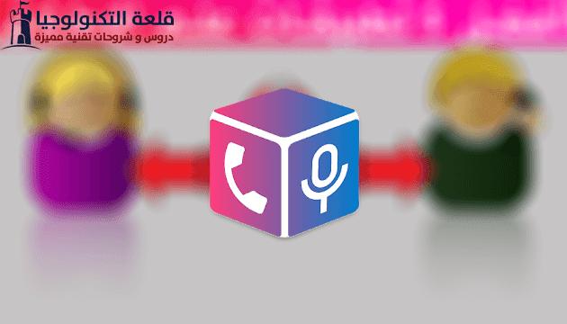 أفضل 5 برامج لتسجيل المكالمات لهواتف الأندرويد 2019