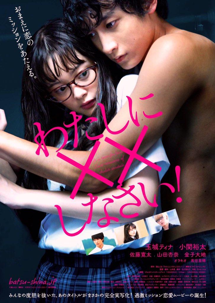 Watashi ni xx Shinasai Live Action Movies (2018) Subtitle Indonesia