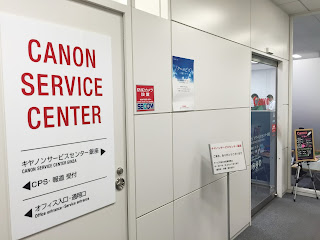 Canon Service Center lobby, Ginza, Tokyo. Japan.