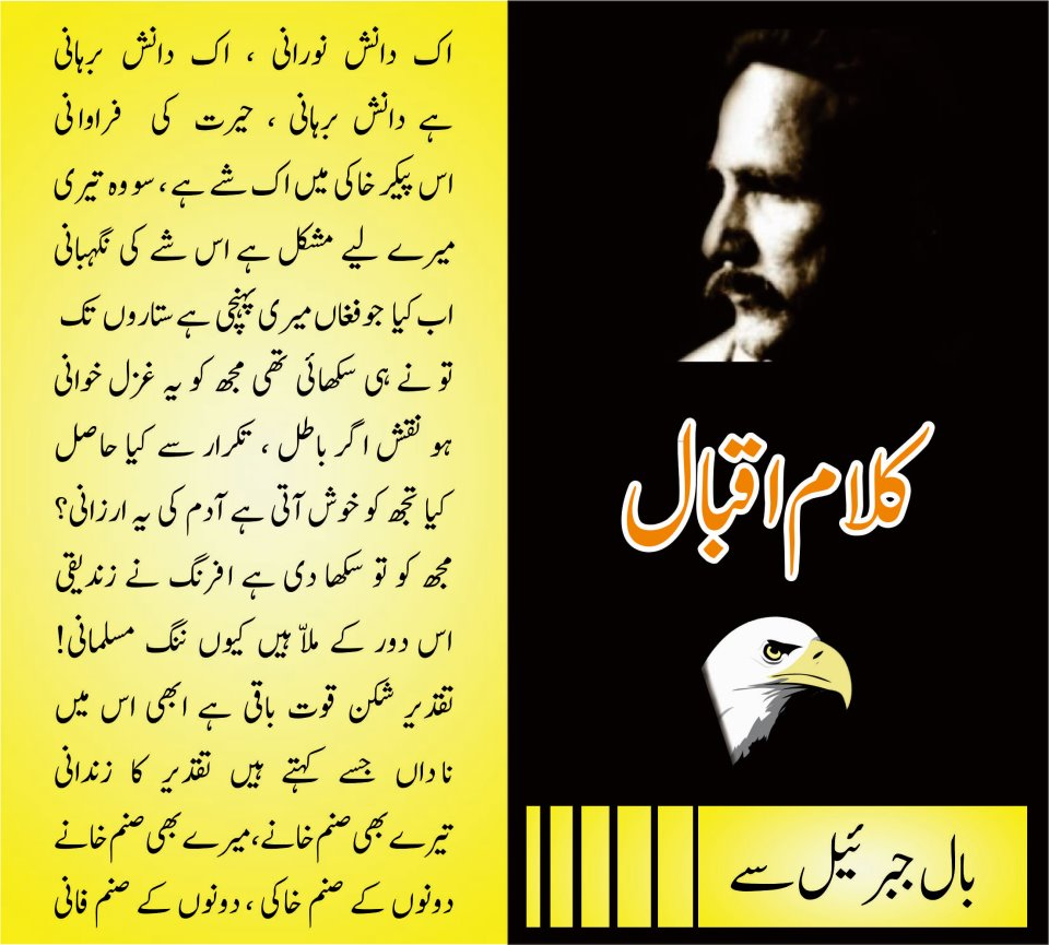 First Love To Change Everything: Allama Iqbal Poetry