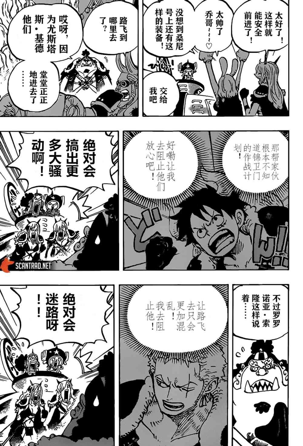 海賊王: 979话 家族问题 - 第6页