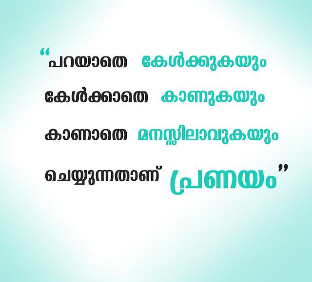 Love Malayalam Quotes 1