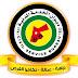 ديوان الخدمة المدنية الاردني يعلن اسماء المرشحين لحضور الامتحان التنافسي لاشغال وظائف في مؤسسات القطاع العام