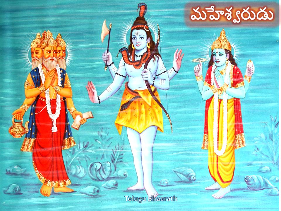 మహేశ్వరుడు - Maheswarudu