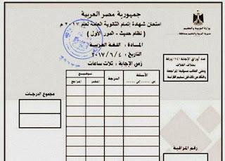 إمتحان الأحياء المسرب ثانويه عامه للصف الثالث الثانوي 2017