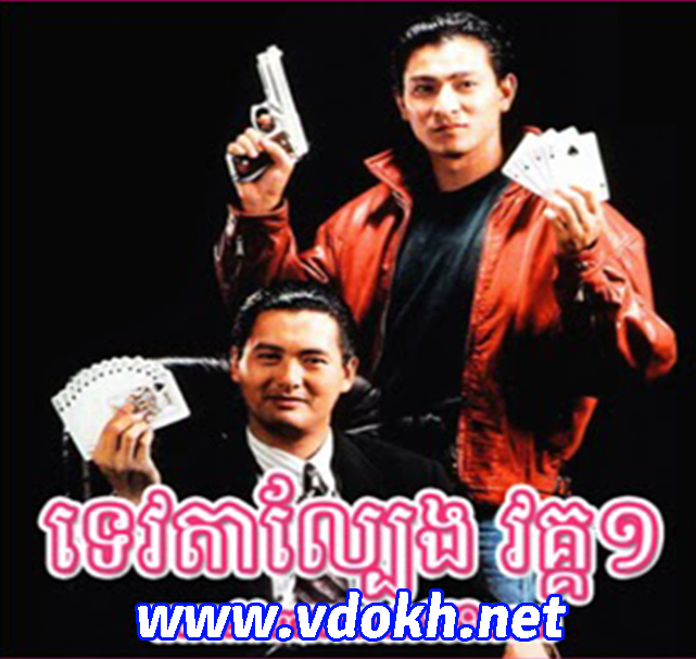 Chow Yong Fat Movies, Tevada Lbeng Movies 1