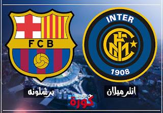 موعد وتشكيل مباراة برشلونة وانترميلان بث مباشر الان | دوري ابطال اوروبا اليوم 6-11-2018