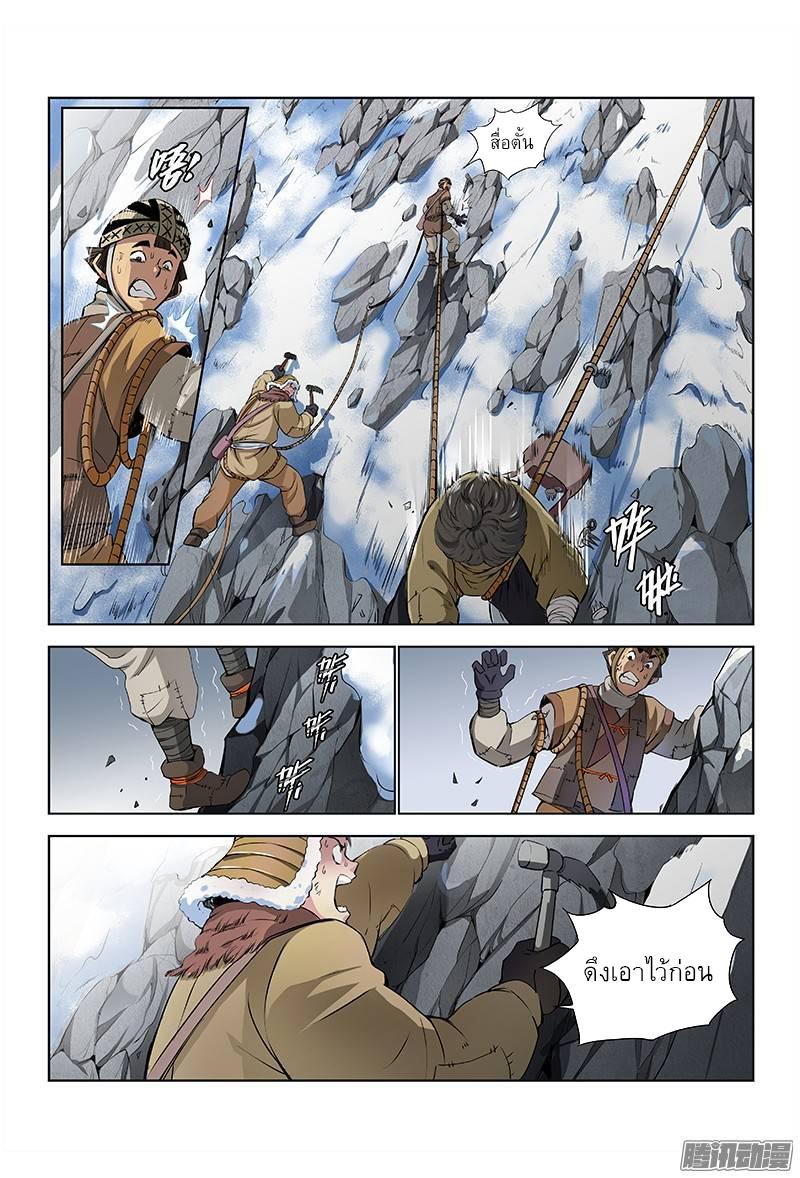 อ่านการ์ตูน Call Me God! 14 ภาพที่ 9