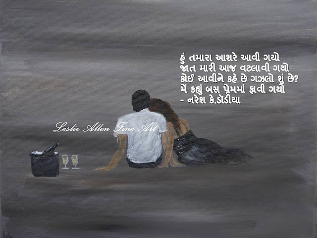 हुं तमारा आशरे आवी गयो Gujarati Muktak By Naresh K. Dodia