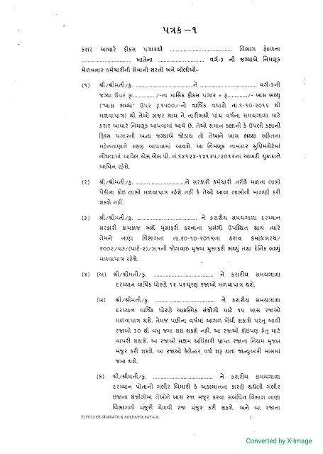 વર્ગ-3/4 જગ્યાઓ પર કરાર આધારે કર્મચારીઓની ફીક્સ પગારે નિમનૂક આપવા બાબત પરીપત્ર સચિવાલયનો તા-28/03/2016