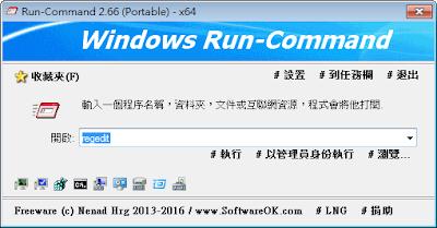 Run-Command V2.66 繁體中文免安裝,更好用的Windows執行功能取代軟體!
