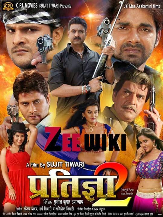 Bhojpuri Movie Pratigya 2 (2014) Khesari Lal Yadav, Pawan Singh
