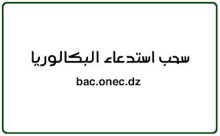 هنا موقع سحب استدعاء بكالوريا 2020 - BAC.ONEC.DZ 2