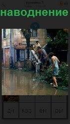 на улицах города наводнение и люди спасаются на лестнице