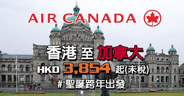 抵呀!聖誕新年返加拿大 來回連稅四千幾,12月中至1月1日出發 - 加拿大航空