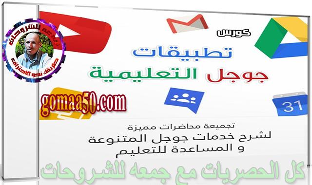 كورس-شرح-تطبيقات-جوجل-التعليمية-فيديو-بالعربى