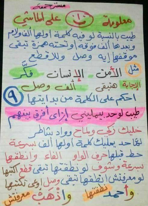 تبسيط همزة الوصل والقطع للأطفال مستر جمعة قرني 9