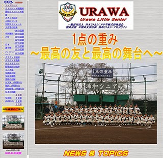 「浦和シニア」さんのホームページサムネイル画像