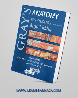 Gray's Anatomy For Students Third Edition باللغة العربية